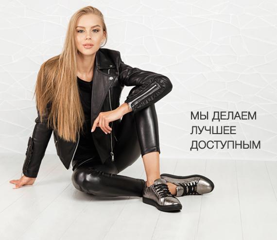 Купить мужскую обувь от производителя