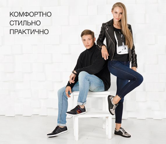 Купить женскую обувь от производителя